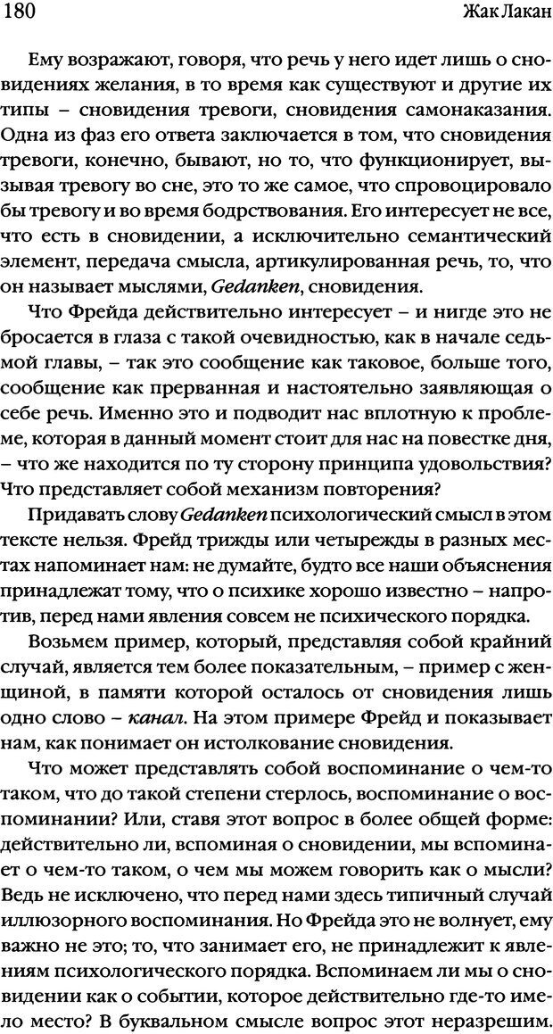 DJVU. Семинары. Книга 2. Я в теории Фрейда и в технике психоанализа. Лакан Ж. Страница 176. Читать онлайн