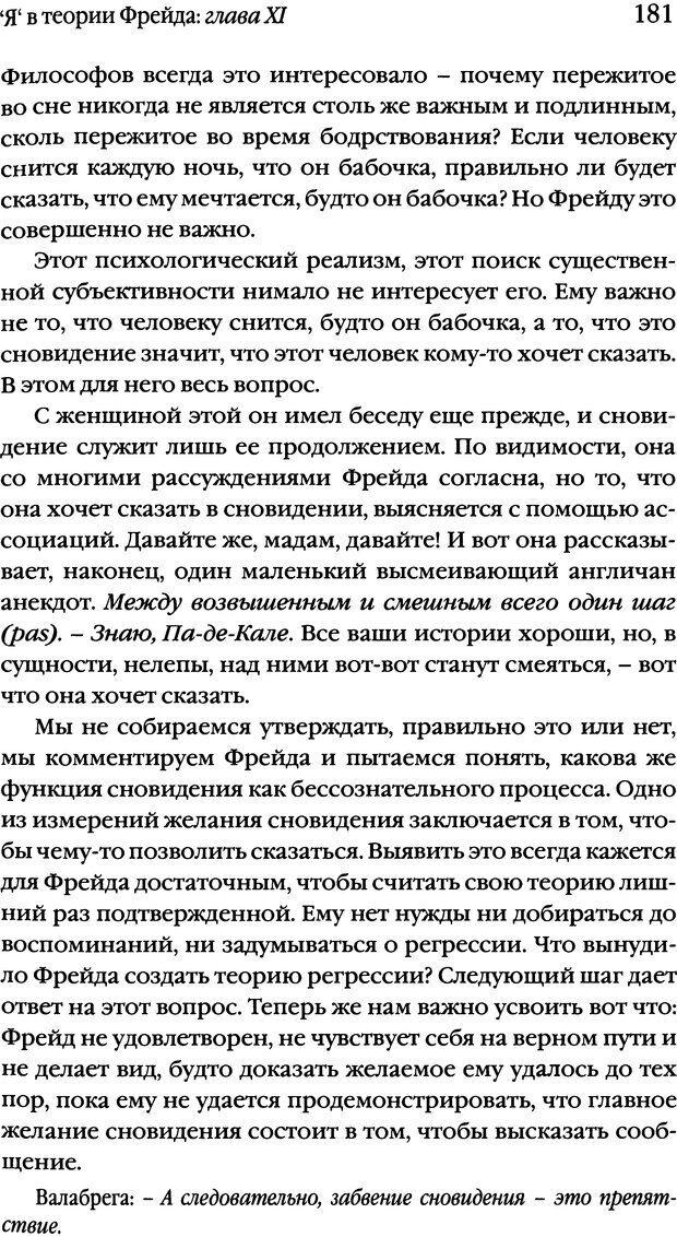 DJVU. Семинары. Книга 2. Я в теории Фрейда и в технике психоанализа. Лакан Ж. Страница 177. Читать онлайн