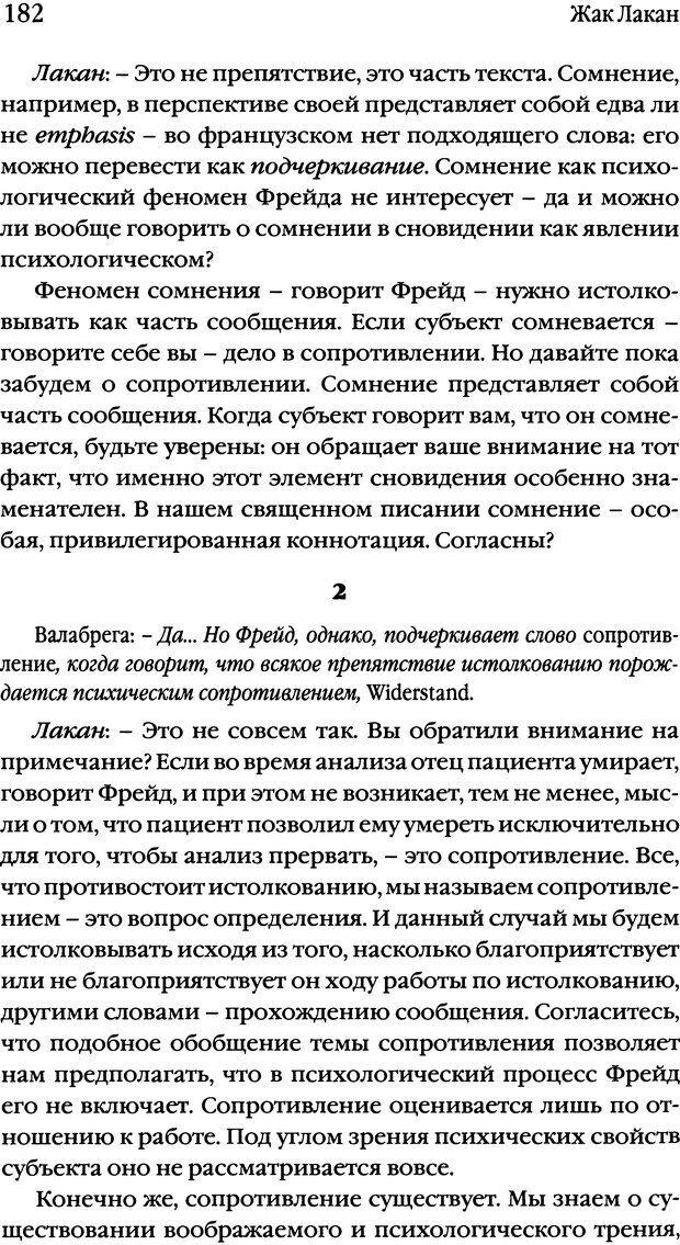 DJVU. Семинары. Книга 2. Я в теории Фрейда и в технике психоанализа. Лакан Ж. Страница 178. Читать онлайн