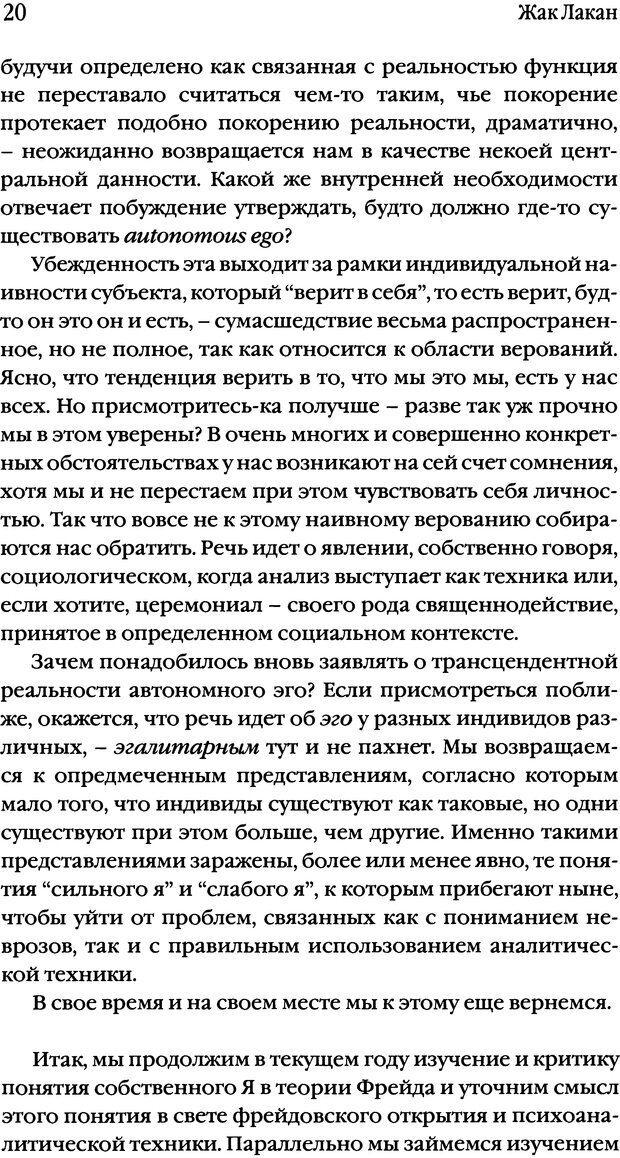 DJVU. Семинары. Книга 2. Я в теории Фрейда и в технике психоанализа. Лакан Ж. Страница 18. Читать онлайн