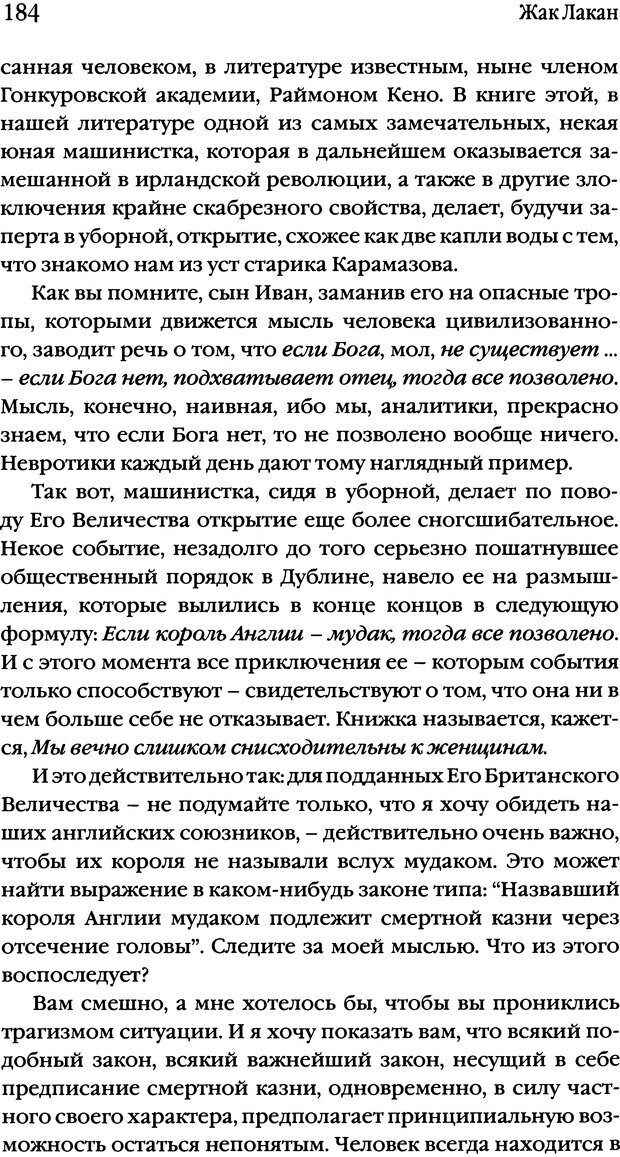 DJVU. Семинары. Книга 2. Я в теории Фрейда и в технике психоанализа. Лакан Ж. Страница 180. Читать онлайн