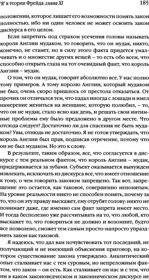 DJVU. Семинары. Книга 2. Я в теории Фрейда и в технике психоанализа. Лакан Ж. Страница 181. Читать онлайн