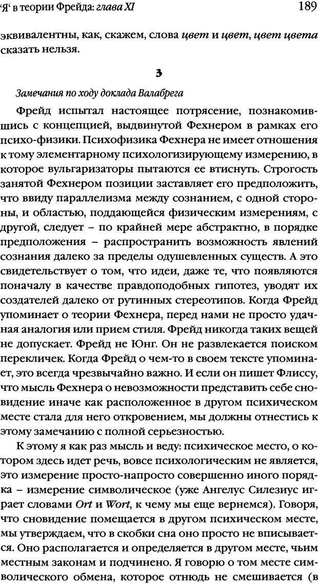 DJVU. Семинары. Книга 2. Я в теории Фрейда и в технике психоанализа. Лакан Ж. Страница 185. Читать онлайн