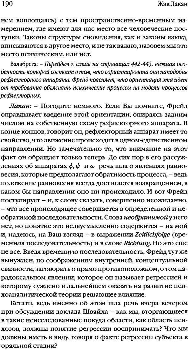 DJVU. Семинары. Книга 2. Я в теории Фрейда и в технике психоанализа. Лакан Ж. Страница 186. Читать онлайн