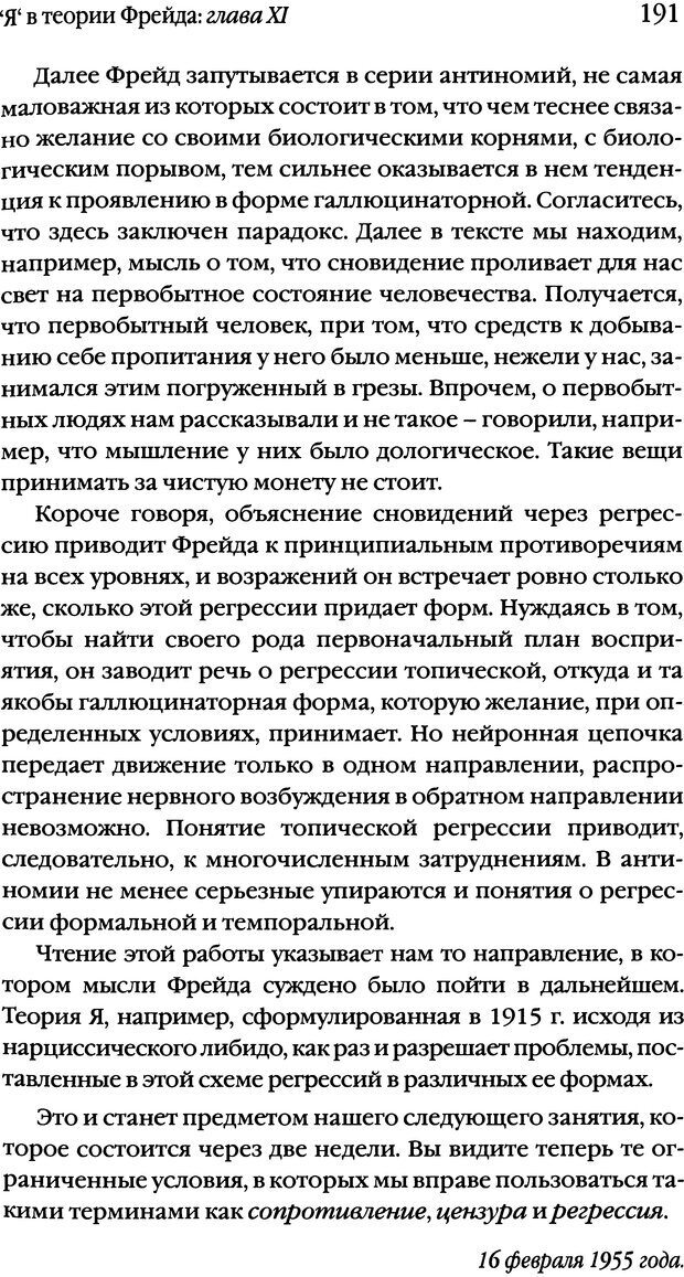 DJVU. Семинары. Книга 2. Я в теории Фрейда и в технике психоанализа. Лакан Ж. Страница 187. Читать онлайн