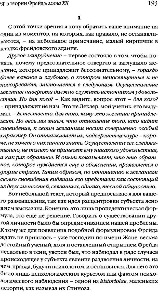 DJVU. Семинары. Книга 2. Я в теории Фрейда и в технике психоанализа. Лакан Ж. Страница 189. Читать онлайн