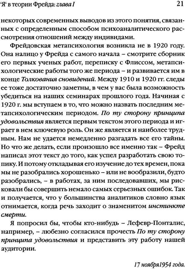 DJVU. Семинары. Книга 2. Я в теории Фрейда и в технике психоанализа. Лакан Ж. Страница 19. Читать онлайн