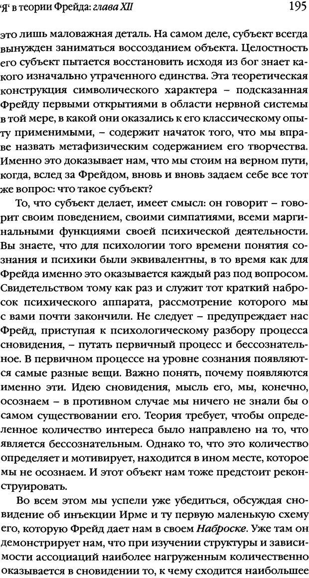 DJVU. Семинары. Книга 2. Я в теории Фрейда и в технике психоанализа. Лакан Ж. Страница 191. Читать онлайн
