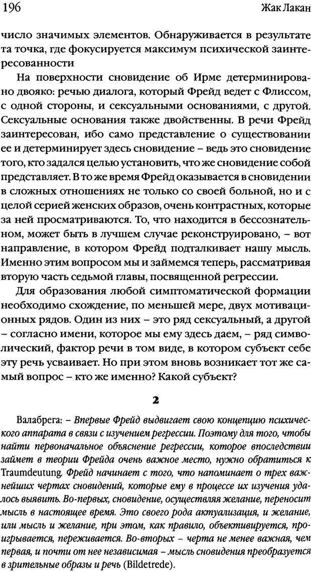 DJVU. Семинары. Книга 2. Я в теории Фрейда и в технике психоанализа. Лакан Ж. Страница 192. Читать онлайн
