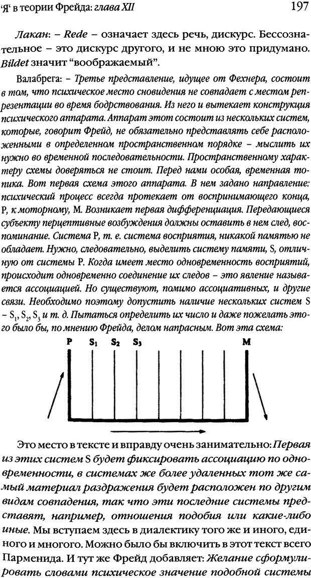 DJVU. Семинары. Книга 2. Я в теории Фрейда и в технике психоанализа. Лакан Ж. Страница 193. Читать онлайн
