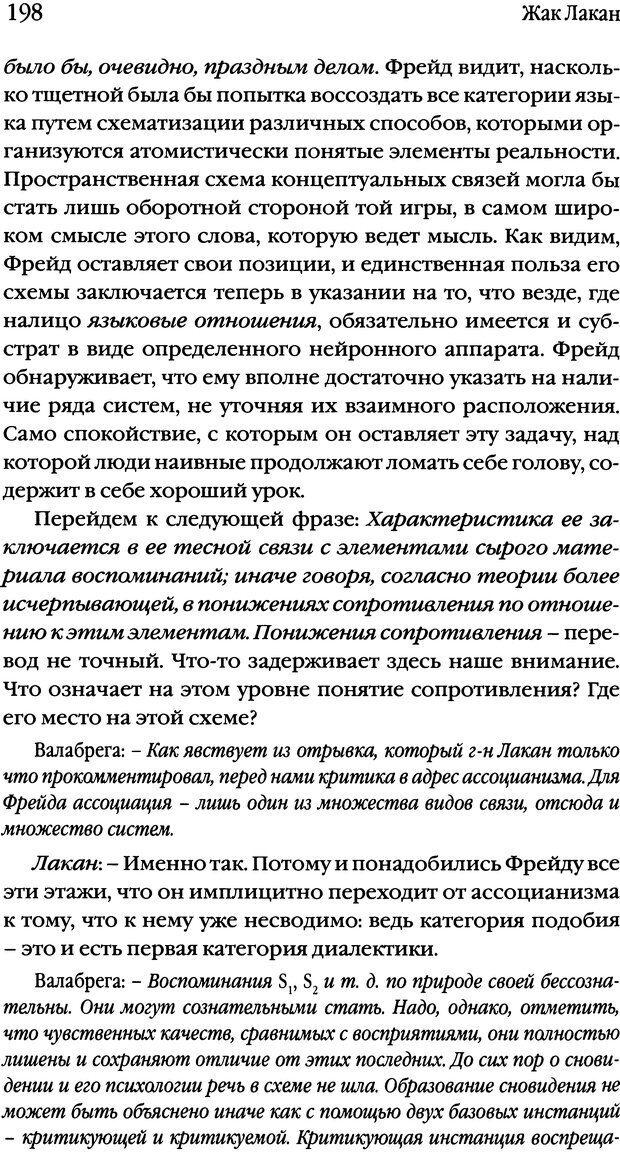DJVU. Семинары. Книга 2. Я в теории Фрейда и в технике психоанализа. Лакан Ж. Страница 194. Читать онлайн