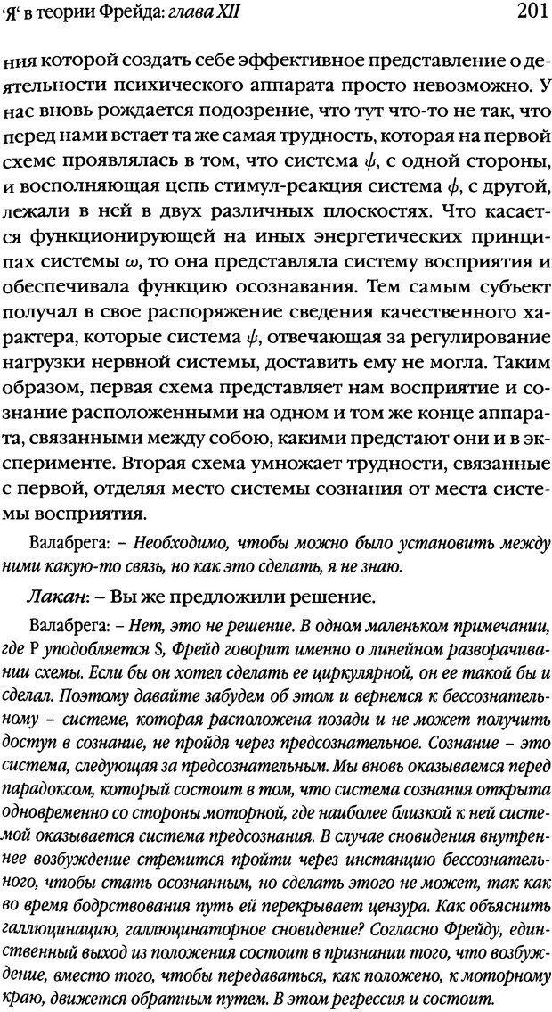 DJVU. Семинары. Книга 2. Я в теории Фрейда и в технике психоанализа. Лакан Ж. Страница 197. Читать онлайн