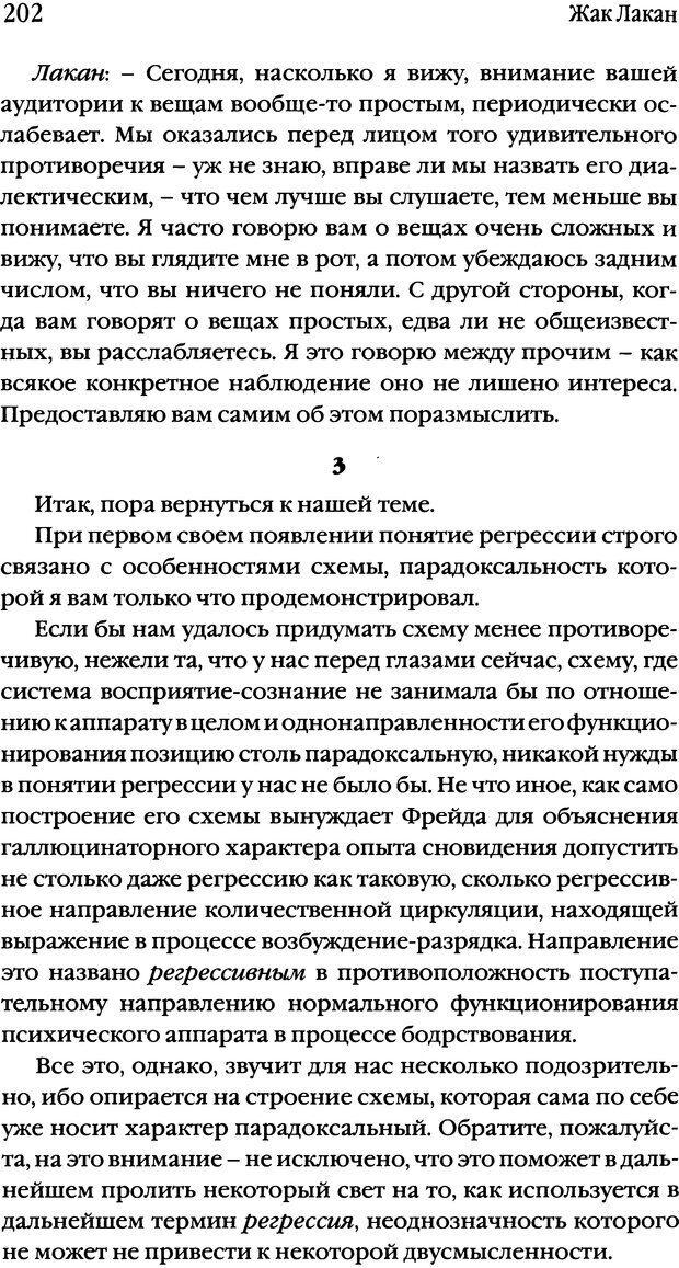 DJVU. Семинары. Книга 2. Я в теории Фрейда и в технике психоанализа. Лакан Ж. Страница 198. Читать онлайн