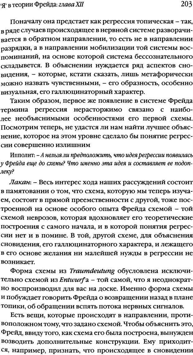 DJVU. Семинары. Книга 2. Я в теории Фрейда и в технике психоанализа. Лакан Ж. Страница 199. Читать онлайн