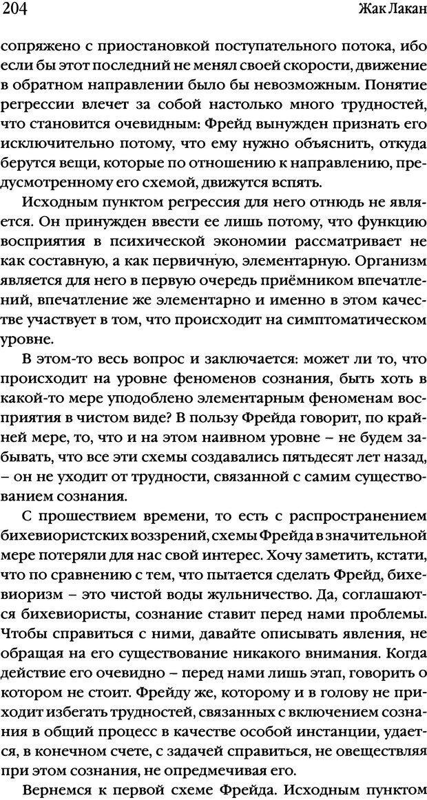 DJVU. Семинары. Книга 2. Я в теории Фрейда и в технике психоанализа. Лакан Ж. Страница 200. Читать онлайн