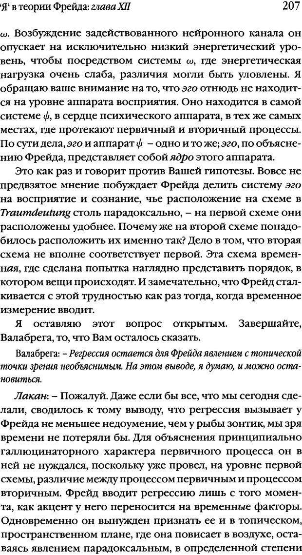 DJVU. Семинары. Книга 2. Я в теории Фрейда и в технике психоанализа. Лакан Ж. Страница 203. Читать онлайн
