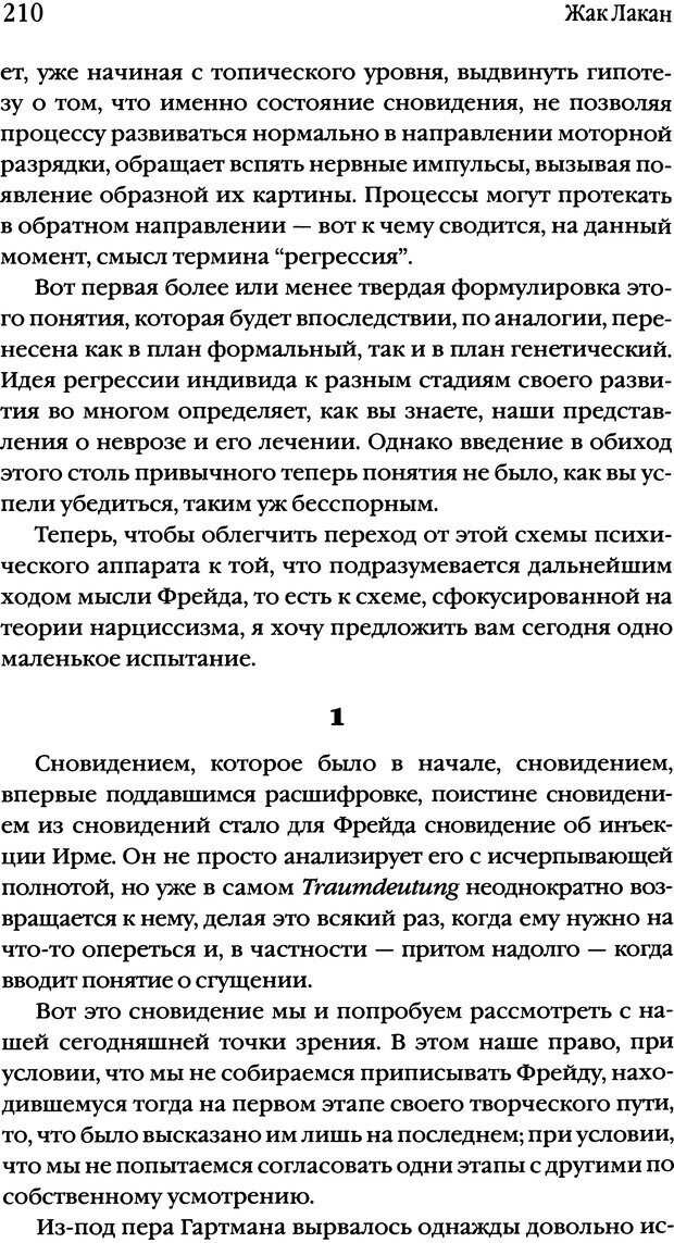 DJVU. Семинары. Книга 2. Я в теории Фрейда и в технике психоанализа. Лакан Ж. Страница 206. Читать онлайн