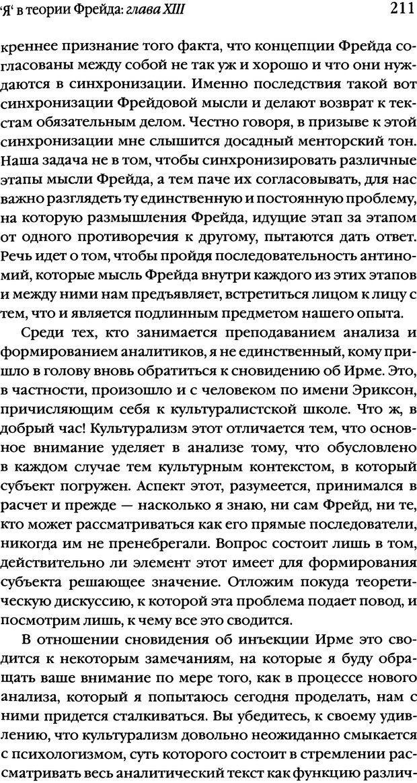 DJVU. Семинары. Книга 2. Я в теории Фрейда и в технике психоанализа. Лакан Ж. Страница 207. Читать онлайн