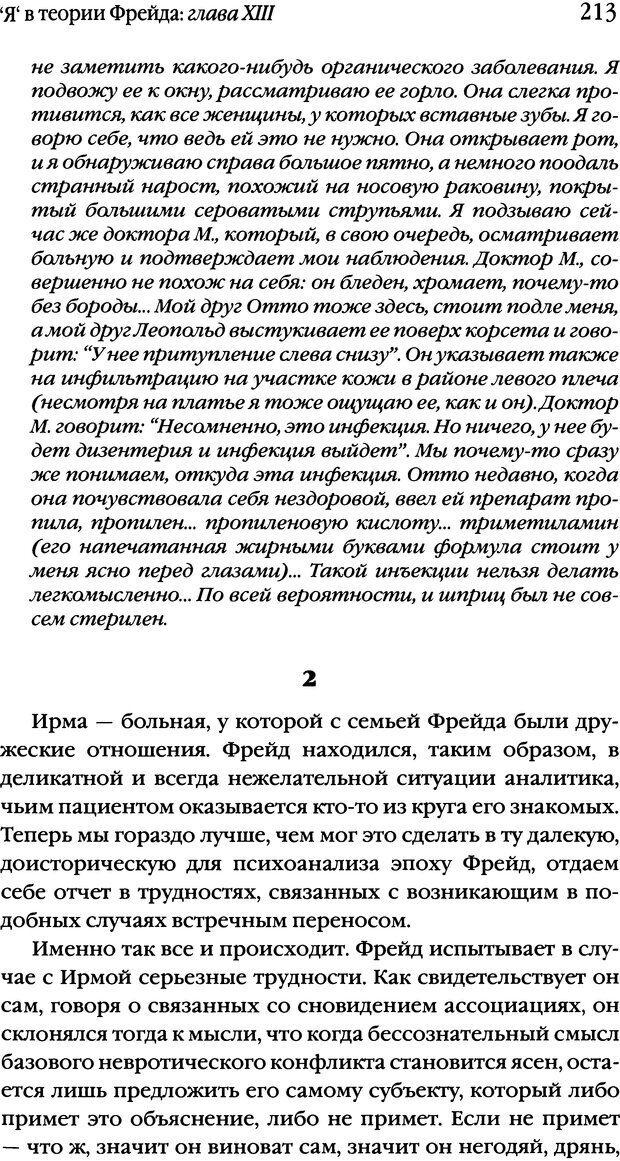 DJVU. Семинары. Книга 2. Я в теории Фрейда и в технике психоанализа. Лакан Ж. Страница 209. Читать онлайн