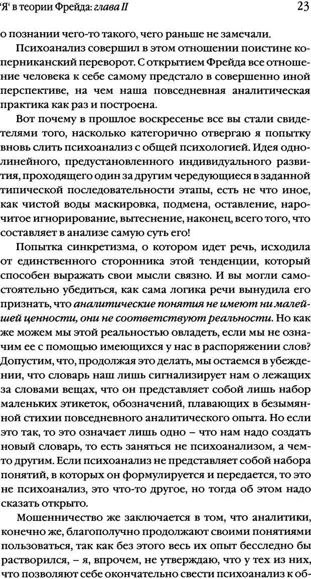 DJVU. Семинары. Книга 2. Я в теории Фрейда и в технике психоанализа. Лакан Ж. Страница 21. Читать онлайн