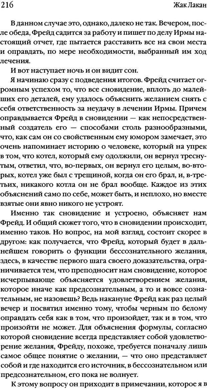 DJVU. Семинары. Книга 2. Я в теории Фрейда и в технике психоанализа. Лакан Ж. Страница 212. Читать онлайн