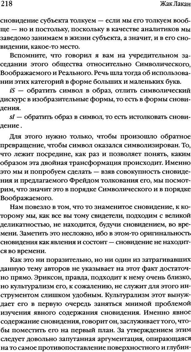 DJVU. Семинары. Книга 2. Я в теории Фрейда и в технике психоанализа. Лакан Ж. Страница 214. Читать онлайн