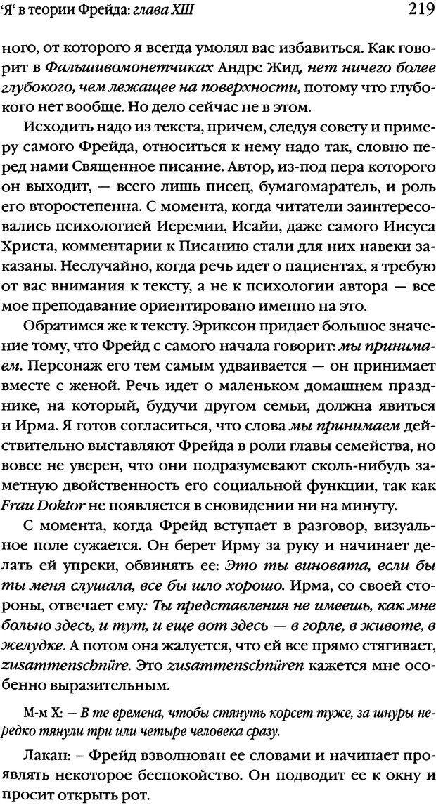 DJVU. Семинары. Книга 2. Я в теории Фрейда и в технике психоанализа. Лакан Ж. Страница 215. Читать онлайн