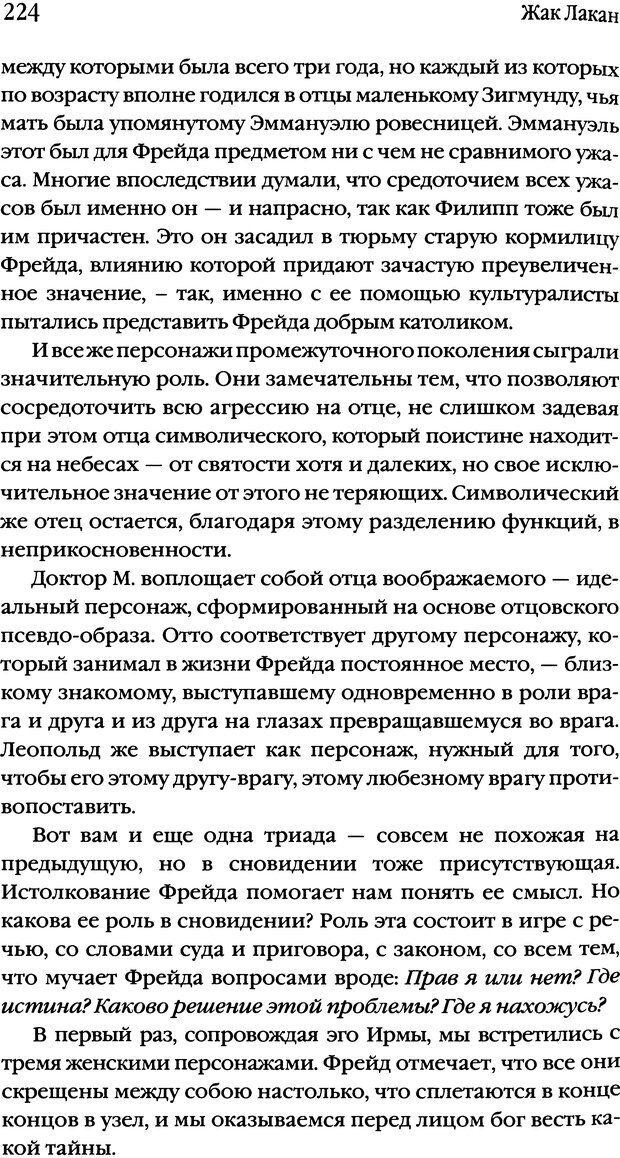 DJVU. Семинары. Книга 2. Я в теории Фрейда и в технике психоанализа. Лакан Ж. Страница 220. Читать онлайн