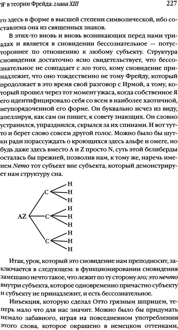 DJVU. Семинары. Книга 2. Я в теории Фрейда и в технике психоанализа. Лакан Ж. Страница 223. Читать онлайн