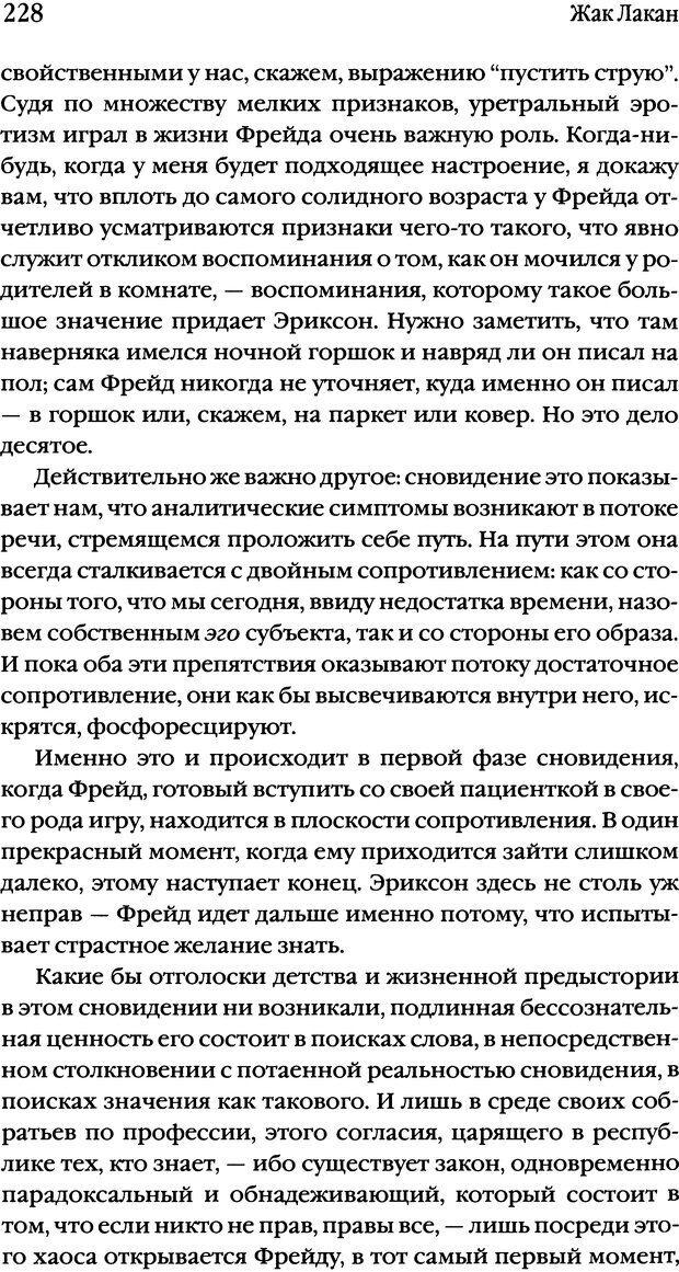 DJVU. Семинары. Книга 2. Я в теории Фрейда и в технике психоанализа. Лакан Ж. Страница 224. Читать онлайн