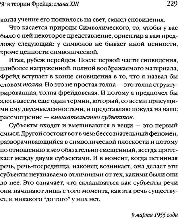 DJVU. Семинары. Книга 2. Я в теории Фрейда и в технике психоанализа. Лакан Ж. Страница 225. Читать онлайн