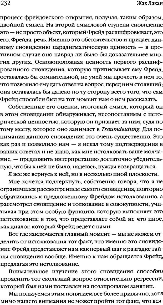 DJVU. Семинары. Книга 2. Я в теории Фрейда и в технике психоанализа. Лакан Ж. Страница 228. Читать онлайн