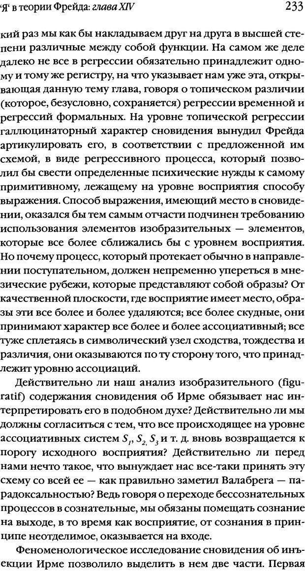 DJVU. Семинары. Книга 2. Я в теории Фрейда и в технике психоанализа. Лакан Ж. Страница 229. Читать онлайн