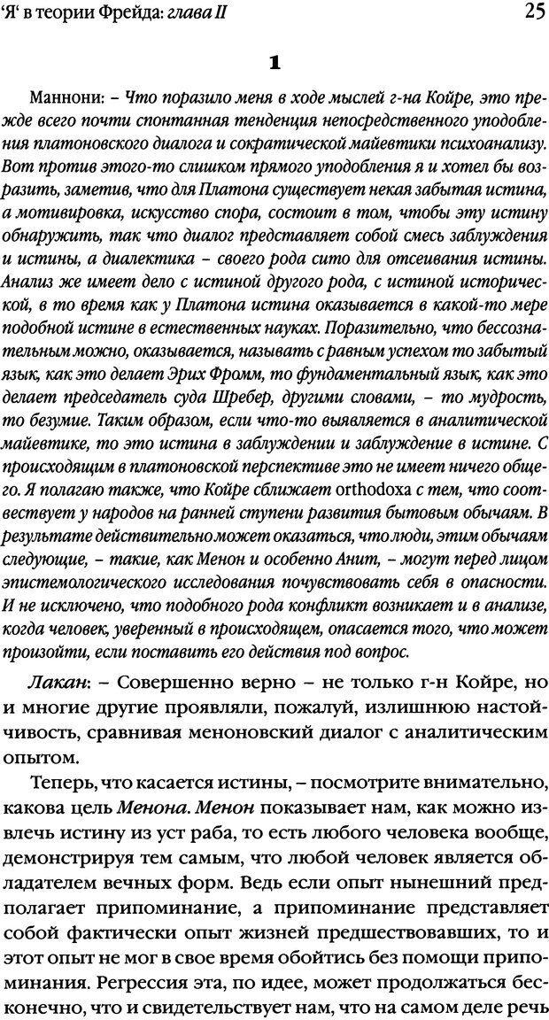DJVU. Семинары. Книга 2. Я в теории Фрейда и в технике психоанализа. Лакан Ж. Страница 23. Читать онлайн