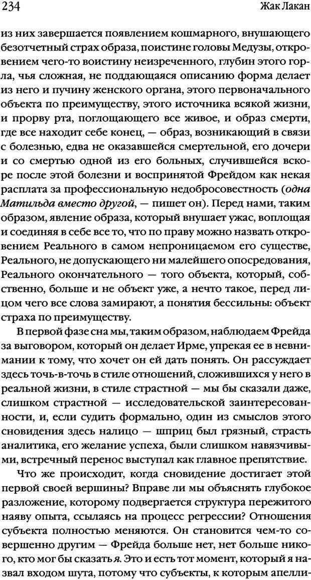 DJVU. Семинары. Книга 2. Я в теории Фрейда и в технике психоанализа. Лакан Ж. Страница 230. Читать онлайн