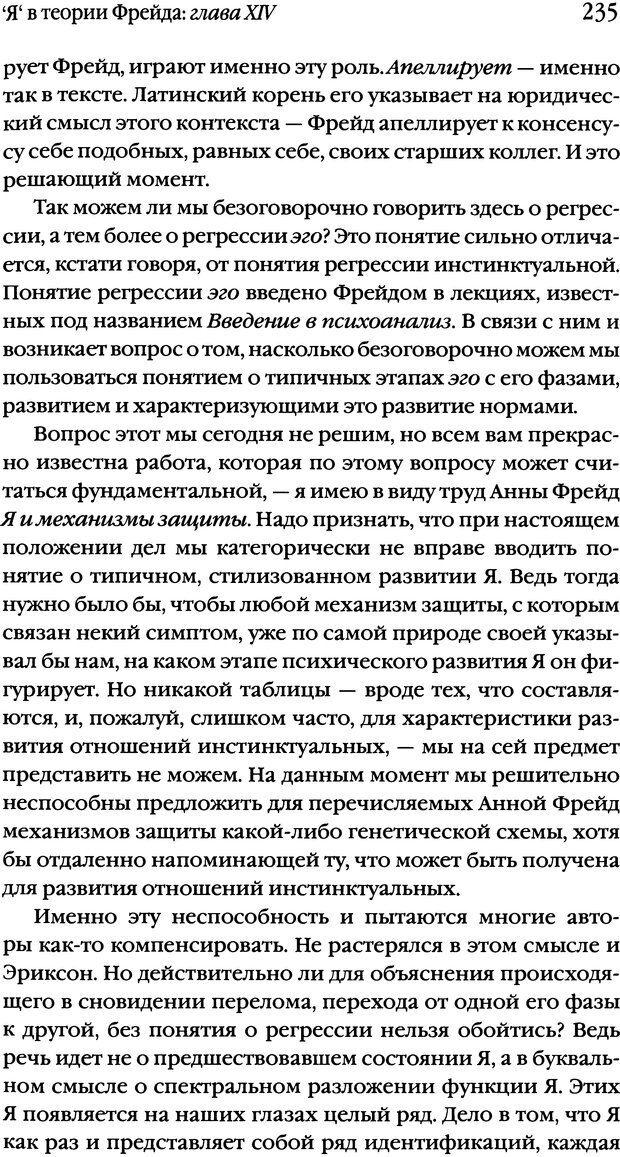 DJVU. Семинары. Книга 2. Я в теории Фрейда и в технике психоанализа. Лакан Ж. Страница 231. Читать онлайн
