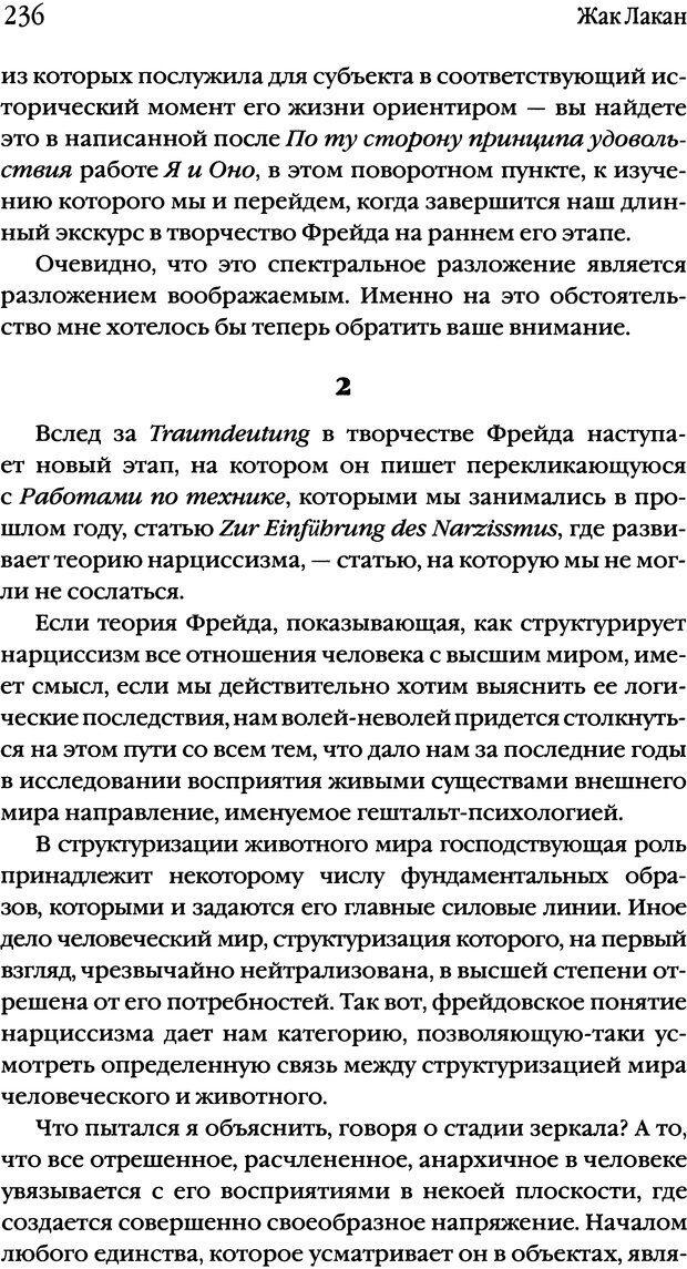 DJVU. Семинары. Книга 2. Я в теории Фрейда и в технике психоанализа. Лакан Ж. Страница 232. Читать онлайн
