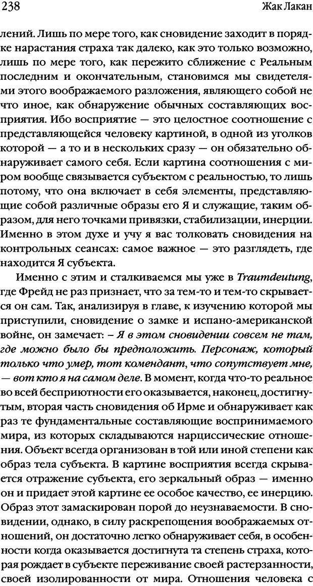 DJVU. Семинары. Книга 2. Я в теории Фрейда и в технике психоанализа. Лакан Ж. Страница 234. Читать онлайн