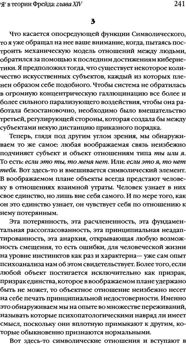 DJVU. Семинары. Книга 2. Я в теории Фрейда и в технике психоанализа. Лакан Ж. Страница 237. Читать онлайн