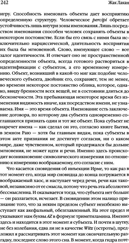 DJVU. Семинары. Книга 2. Я в теории Фрейда и в технике психоанализа. Лакан Ж. Страница 238. Читать онлайн