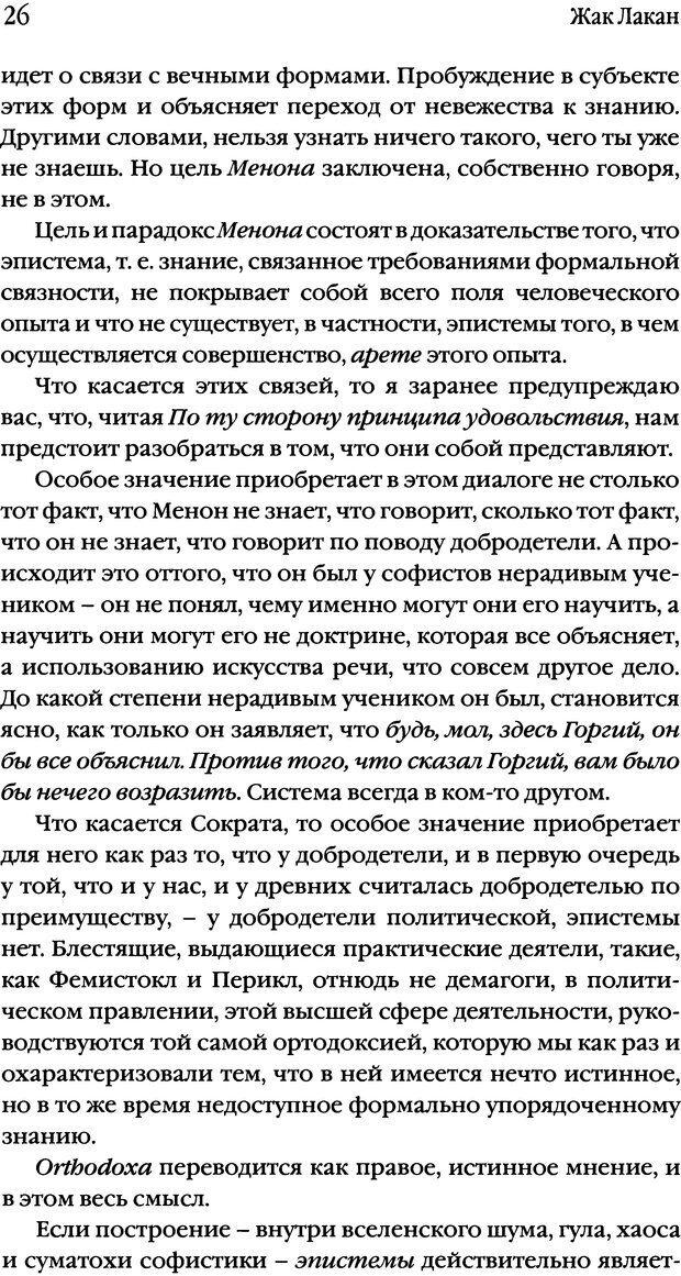 DJVU. Семинары. Книга 2. Я в теории Фрейда и в технике психоанализа. Лакан Ж. Страница 24. Читать онлайн