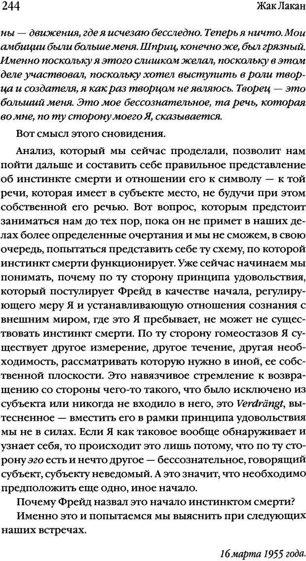DJVU. Семинары. Книга 2. Я в теории Фрейда и в технике психоанализа. Лакан Ж. Страница 240. Читать онлайн