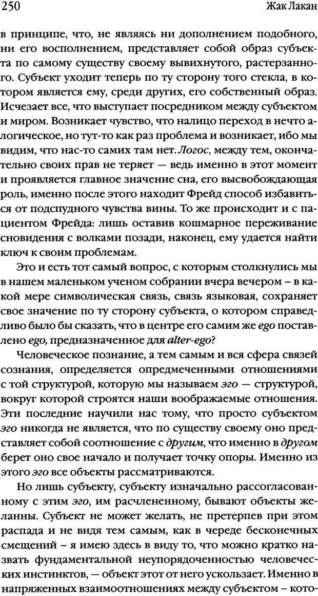 DJVU. Семинары. Книга 2. Я в теории Фрейда и в технике психоанализа. Лакан Ж. Страница 245. Читать онлайн