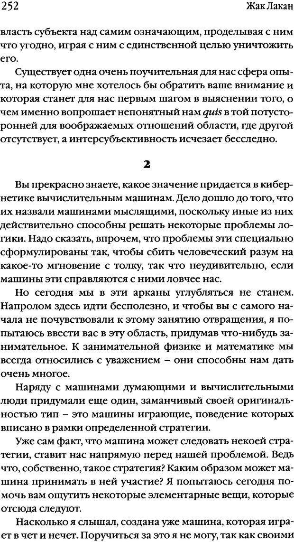 DJVU. Семинары. Книга 2. Я в теории Фрейда и в технике психоанализа. Лакан Ж. Страница 247. Читать онлайн