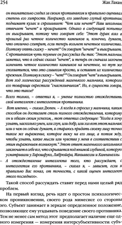 DJVU. Семинары. Книга 2. Я в теории Фрейда и в технике психоанализа. Лакан Ж. Страница 249. Читать онлайн