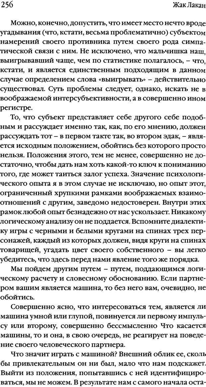 DJVU. Семинары. Книга 2. Я в теории Фрейда и в технике психоанализа. Лакан Ж. Страница 251. Читать онлайн