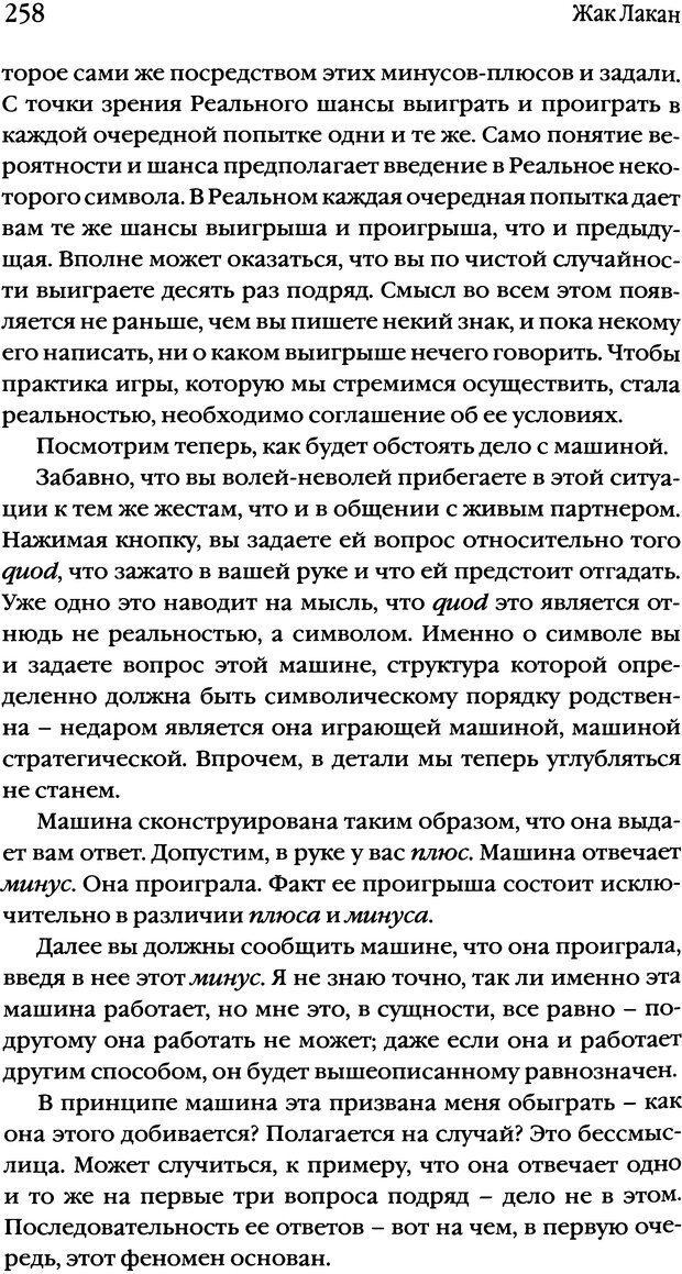 DJVU. Семинары. Книга 2. Я в теории Фрейда и в технике психоанализа. Лакан Ж. Страница 253. Читать онлайн