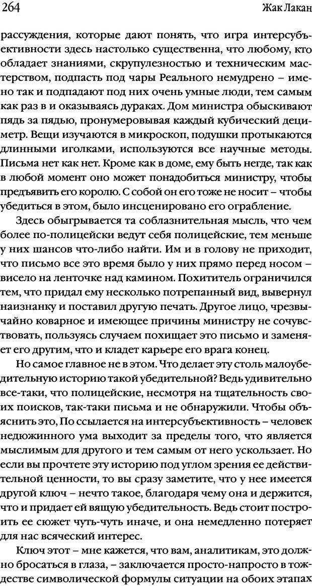 DJVU. Семинары. Книга 2. Я в теории Фрейда и в технике психоанализа. Лакан Ж. Страница 259. Читать онлайн