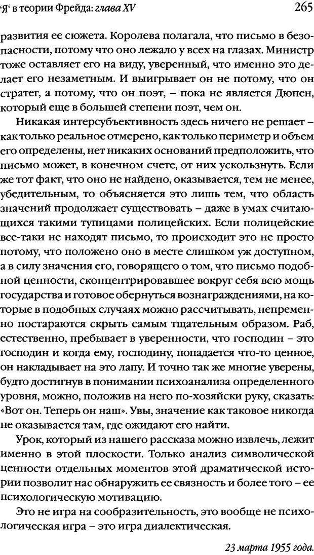 DJVU. Семинары. Книга 2. Я в теории Фрейда и в технике психоанализа. Лакан Ж. Страница 260. Читать онлайн