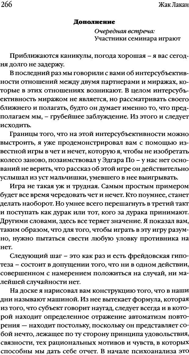 DJVU. Семинары. Книга 2. Я в теории Фрейда и в технике психоанализа. Лакан Ж. Страница 261. Читать онлайн